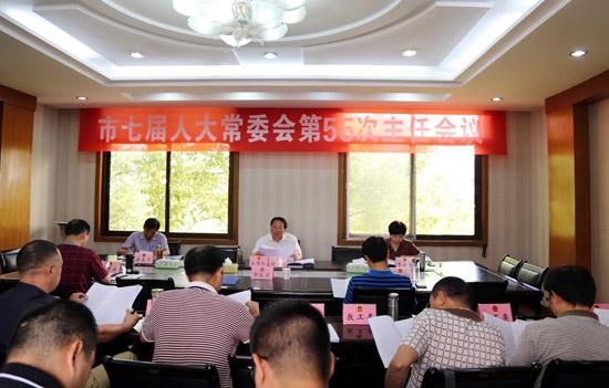 潜江市七届人大常委会第55次主任会议召开