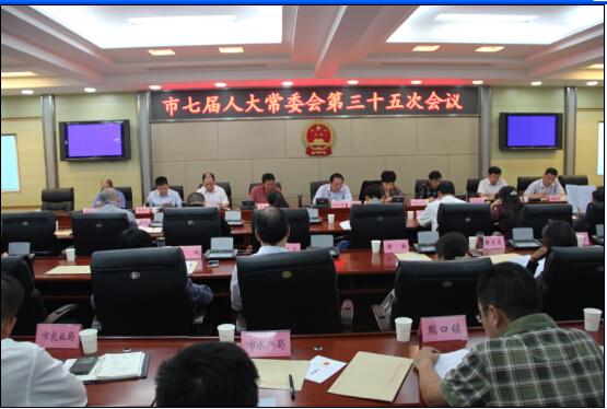 市七届人大常委会第三十五次会议召开