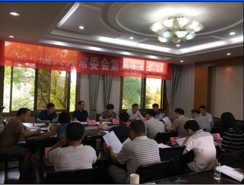 市八届人大常委会第7次主任会议召开